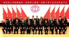 河北北方学院附属第一医院隆重召开第六届第二次职工暨工会会员代表大会