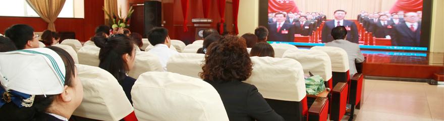 我院党委组织党员干部收看十九大开幕式