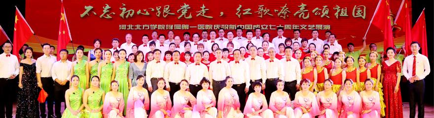 我院隆重举办庆祝新中国成立70周年文艺展演活动