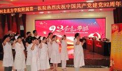 我院隆重举行纪念建党九十二周年庆祝活动