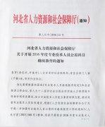 关于学习《河北省人力资源和社会保障厅〈关于开展2016年度专业技术人员公需