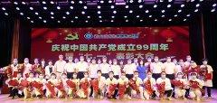 """我院召开庆祝中国共产党成立99周年暨""""七一""""表彰大会"""